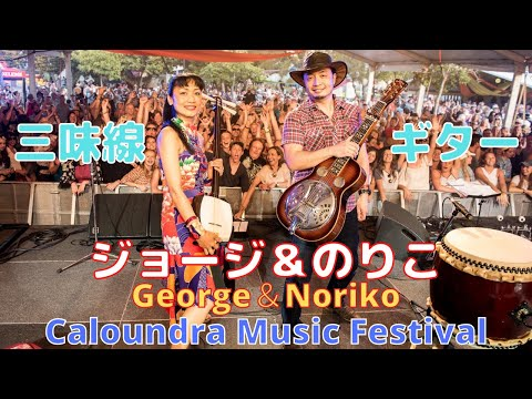 George & Noriko - Queen of Underground live at Caloundra Music Festival 2016