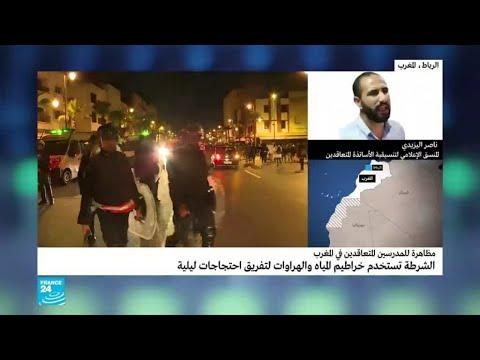 المغرب: آلاف المدرسين المتعاقدين يشاركون في -مسيرة صامتة- بالرباط  - نشر قبل 27 دقيقة