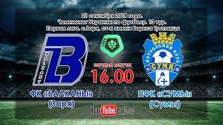 ФК «Балканы» (Заря) - ПФК «Сумы» 1:1 (21.09.2018)