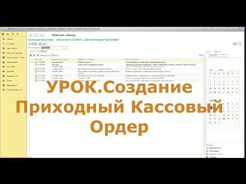 Урок. Создание Приходный кассовый ордер 1С Бухгалтерия для Казахстана ред 3