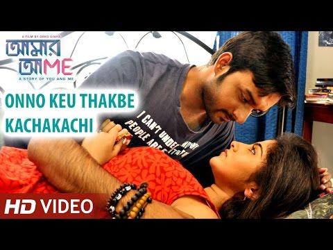 Onno Keu Thakbe Kachakachi | Aamar Aami | Somlata & Anupam