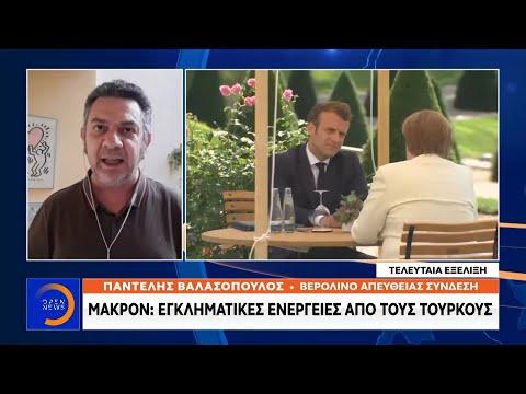 Σφοδρή επίθεση Μακρόν στην Τουρκία - Κεντρικό δελτίο ειδήσεων 29/06/2020 | OPEN TV