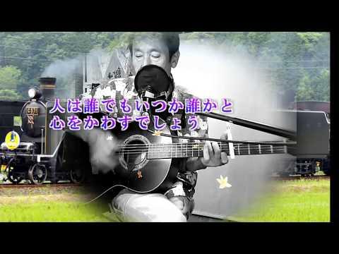 「この街に来てよかった」ピオニーズ ギター弾き語りカバーbyじいじ