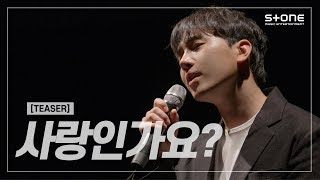 [Teaser] '사랑인가요'라 물었고, '사랑'이라 답하다