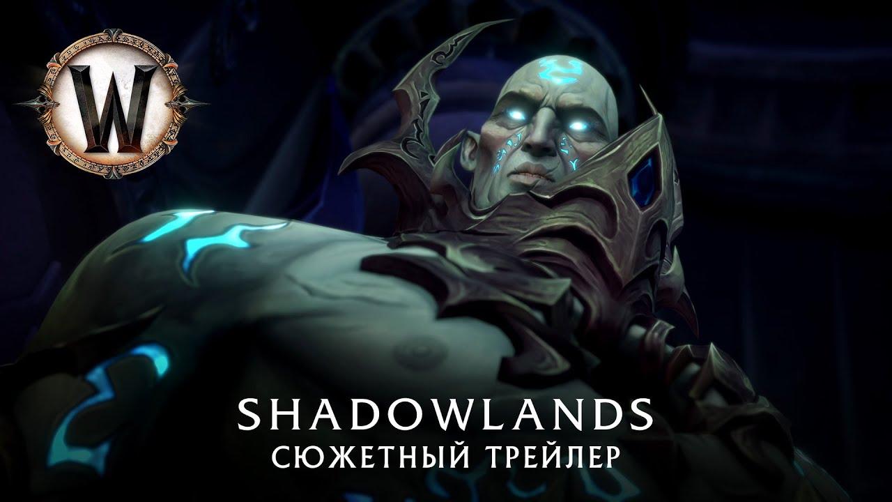 Shadowlands: сюжетный трейлер