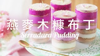 【Eng Sub】燕麥木糠布丁 低脂療癒天然色素 粉紅少女心 Granola Pink Pitaya Greek Yogurt Serradura Pudding Recipe