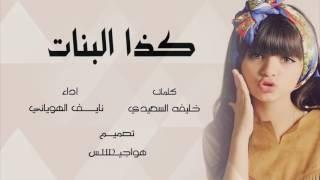شيلة غزلية دماررر l كذا البنات l  ^^نايف الهوياني  ^^2017