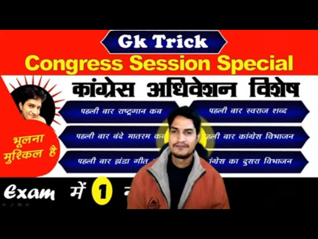 Gk Tricks : Congress Session Special | कांग्रेस अधिवेशन विशेष Online Classes