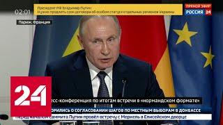 Путин указал на несоответствия в решении WADA - Россия 24
