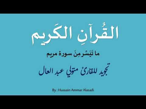 Al shaikh Syed mutawalli best recitation of quran