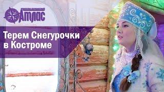 Экскурсии в Костроме с «Атлас». Терем Снегурочки. Новый Год - круглый год в Костроме.(В Костроме есть сказочное место: #ТеремСнегурочки, поэтому ждем вас в гости в Кострому, где можно отмечать..., 2017-03-07T14:03:34.000Z)
