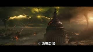 【哥吉拉 Ⅱ 怪獸之王】30秒重歸平衡篇
