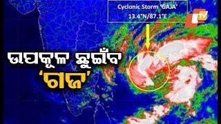 Cyclone Gaja to make landfall today; Puducherry & Tamil Nadu put on high alert