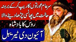 History of Ivan the Terrible / 1st Tsar of Russia. Urdu & Hindi