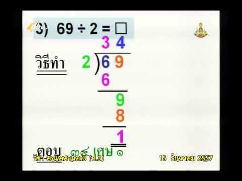 027C+3151257+ค+การหารยาววิธีลัด+mathp3+dl57t2