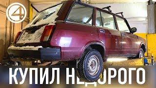 Купили ВАЗ за 60000р.,