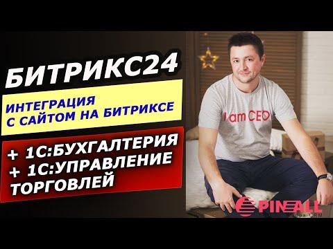 Битрикс24: Интеграция с сайтом на Битриксе + интеграция с 1С:Бухгалтерия + 1С:Управление торговлей