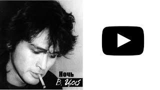 Ночь Виктор Цой слушать онлайн / Группа КИНО слушать онлайн