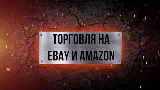 Часть 2 вебинара: Продвижение товаров за рубежом. Торговля на Amazon и eBay.