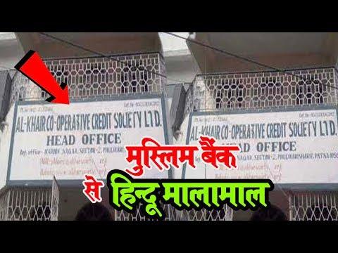 बिहार में मुस्लमों का बैंक हिंदूओं क्यों कर रहा है मालामाल?Loan Without Interest in Muslim Bank