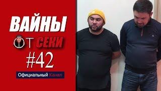 Свежая подборка вайнов SekaVines / Выпуск №42