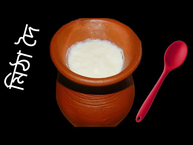 ???? ????? ???? ?? / Mitha Doi / misti dahi in Assamese language