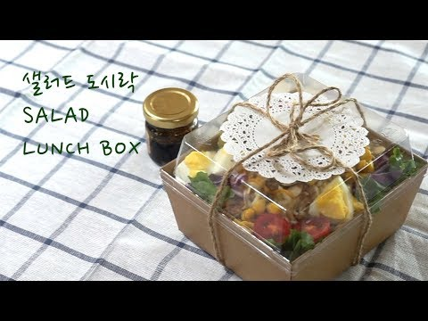 [건강한 한끼] 영양 가득 샐러드 도시락 SALAD LUNCH BOX 든든한 한끼 샐러드