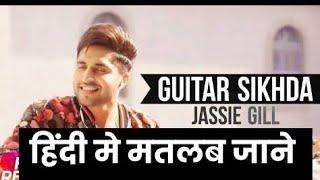 Guitar sikhda hindi meaning | jassi gill | B praank | jaani | full video | full mp3 song