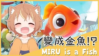 今晚吃烤魚🐟🐟🐟【I am a fish】