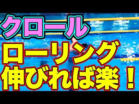 【クロール】ローリングで【楽に長く泳ぐコツ】【ストロークやキック】【呼吸・息継ぎ】