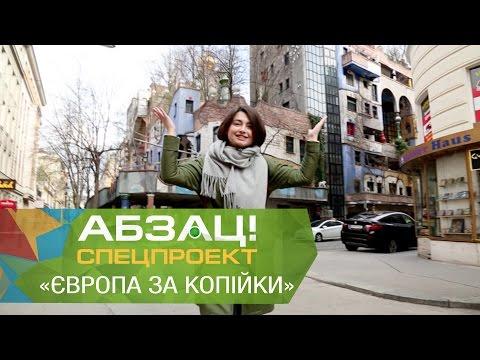 Вена: опера за 3 евро и кафе, где не надо платить! «Европа за копейки» 3 серия - Абзац! - 19.04.2017