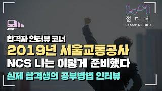 서울교통공사 NCS 실제 합격생은 이렇게 공부했다,(레알꿀팁, 시험 준비 시간이 부족하다면 무조건 보기!)