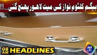 Kulsoom Nawaz's Dead Body Reached Lahore - News Headlines   8:00 AM   13 September 2018