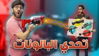 Fortnite ||  تحدي أسلحة البالونات 🎈😍 !! (( سبوكي مقلبني 😰 )) !!  فورت نايت