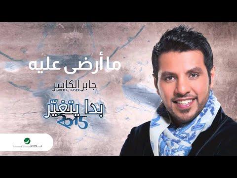 ����� ������� Jaber Al Kaser � Ma Arda Aaleh | ���� ������  � �� ���� ���� HD