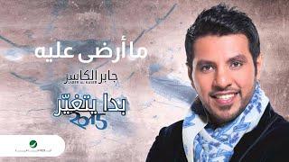 Watch Jaber Al Kaser - Ma Arda Aaleh 2016 | 2016 جابر الكاسر - ما أرضى عليه