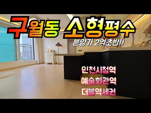 인천빌라매매 구월동신축빌라 쓰리룸 2억초반 더블역세권 분양 길병원 예술회관역 인천시청 5분!
