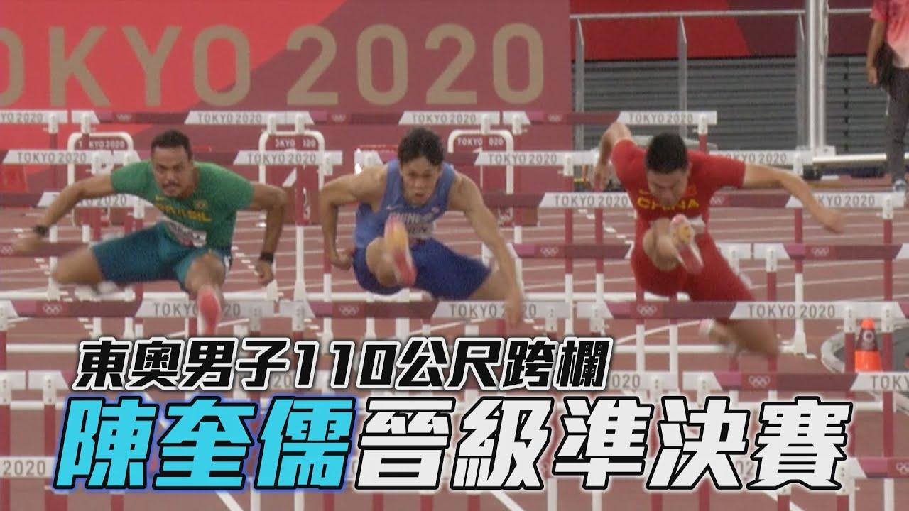 東奧男子110公尺跨欄 陳奎儒晉級準決賽/愛爾達電視20210803