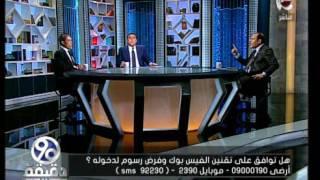 بالفيديو.. مشادة كلامية بين خالد داود ونائب رسوم الفيسبوك على الهواء