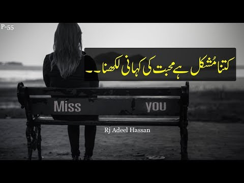 Muhbbat ki kahani|heart touching sad urdu poetry|Adeel Hassan|two line urdu poetry|urdu poetry|
