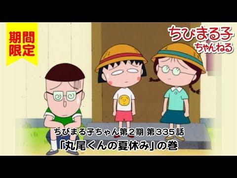 ちびまる子ちゃん アニメ第二期 335話『丸尾くんの夏休み』の巻
