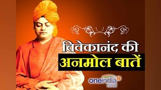 Swami Vivekananda 154th Birth Anniversary: Top inspiring quotes that stand true even today