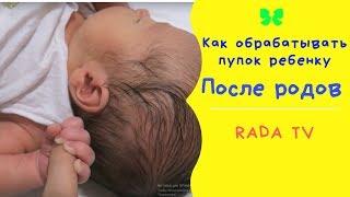 как выглядит и как правильно обрабатывать пупок у новорожденных? Как получить документы в Украине
