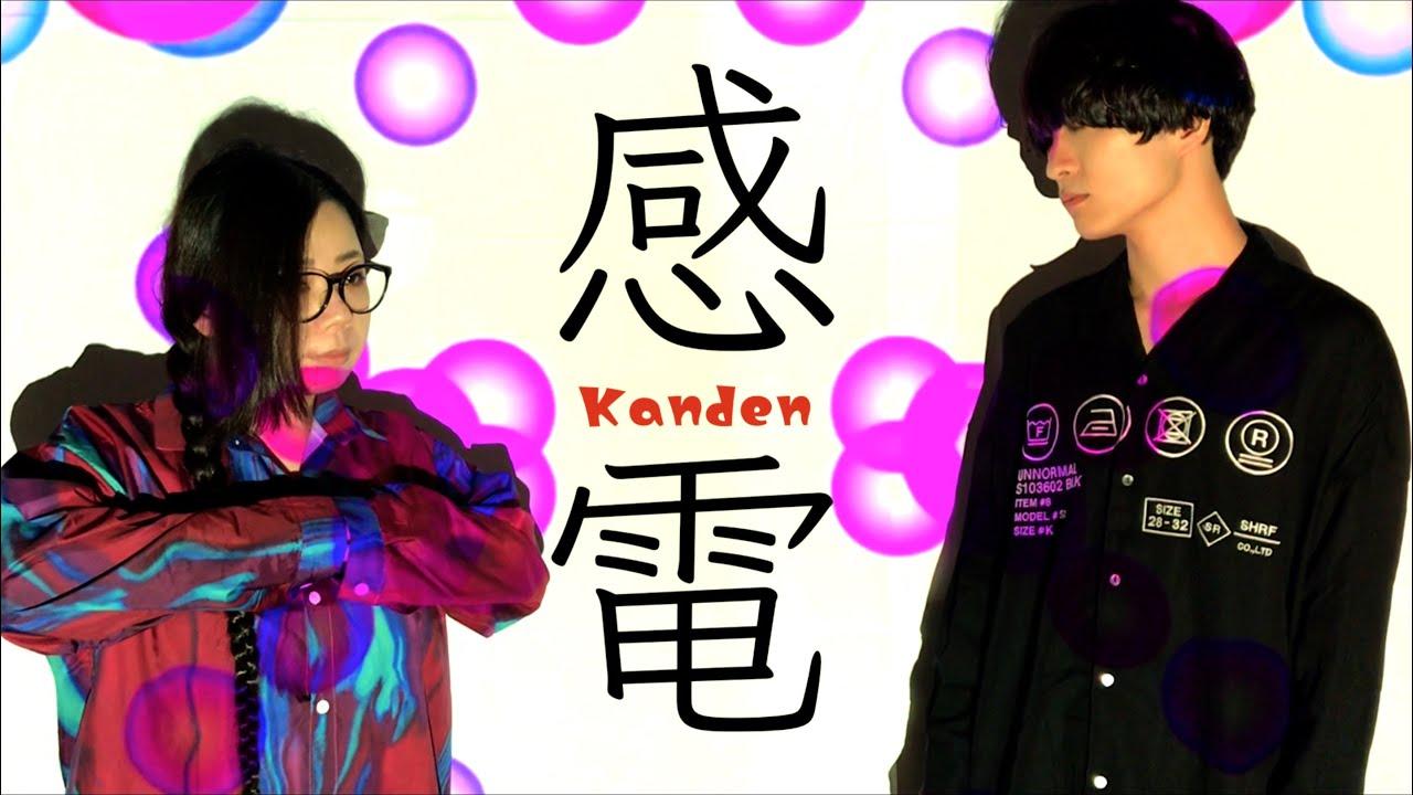 女性両声類と男性イケボでガチカバーする「感電/米津玄師」ドラマ「MIU404」エンディングテーマ