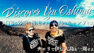 【伊豆大島】チャリで島一周!MTBで裏砂漠へ!活火山をトレッキング!