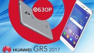 Обзор смартфона Huawei GR5 2017