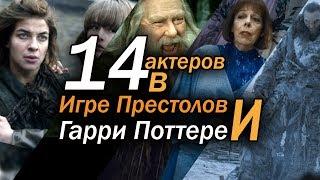 14 актёров из ГАРРИ ПОТТЕРА в ИГРЕ ПРЕСТОЛОВ! | Movie Mouse