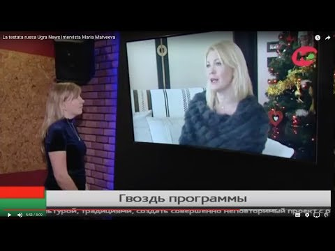 The Russian Channel Ugra News Interviews Maria Matveeva