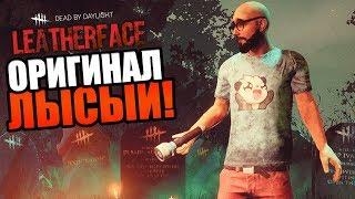 Dead by Daylight — ЛОРИ ДОЛЖНА СБЕЖАТЬ!
