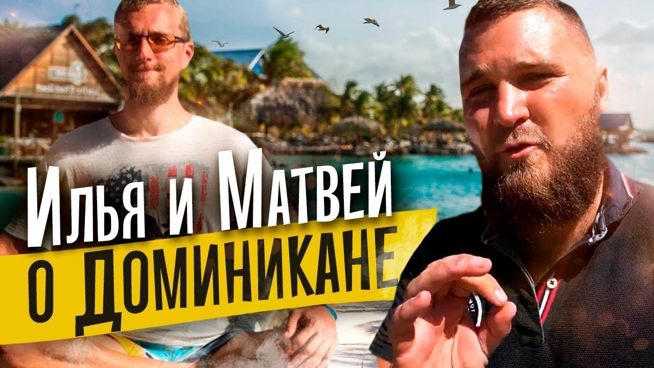 Отдых и экскурсии в Доминикане. Илья Доминикана и Матвей Северянин.